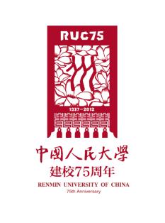 中国人民大学75周年校庆标志